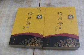 佛典丛书:指月录(上下  平装大32开  2018年8月2版7印  有描述有清晰书影供参考)