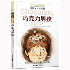 巧克力男孩/长青藤国际大奖小说书系9787541498800 n