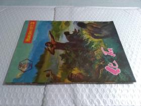 化石1977.3