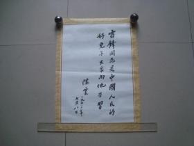 陈云同志关于学习雷锋同志的题词--4开