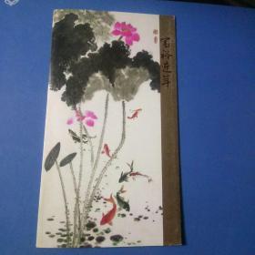2012年邮政贺卡。富裕连年。