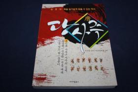 唐四柱(朝鲜文)