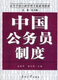 中国公务员制度