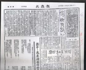 抗敵報 1938年8份,察哈爾日報 1946年4份,共12份。涉及河北省張家口地區文學藝術戲劇,文化史志等)復印件,詳見詳細描述