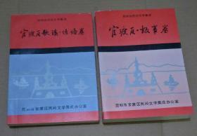 昆明市民间文学集成 《官渡区歌谣 · 谚语卷 十 故事卷 两册合售》