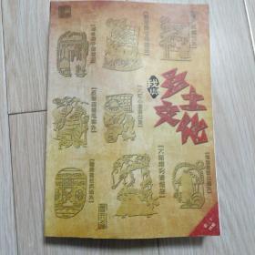 辽阳文史资料第二十四辑~我与乡土文化