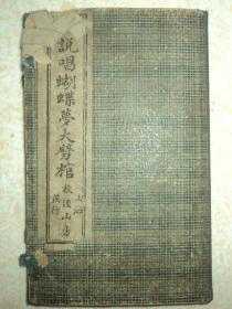 民國鼓詞小說、【繡像混元缽】、一函四卷兩冊全、精美繡像四副。