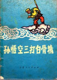 《孙悟空三打白骨精》【32开彩色剪纸连环画,1978年1版1印。。品如图】