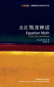 斑斓阅读外研社英汉双语百科书系:走近埃及神话 9787560067995