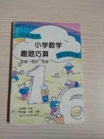 名师导学 小学数学趣题巧算 百题 百讲 百练 四年级分册(扉页有撕裂)