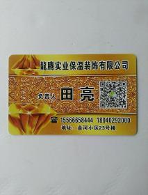 名片 塑质卡