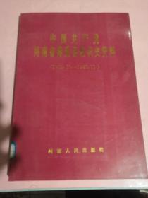 中国共产党河南省博爱县组织史资料:1929.10~1987.11