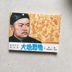 大地恩情   4   连环画
