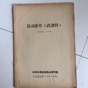 武训传电影剧本