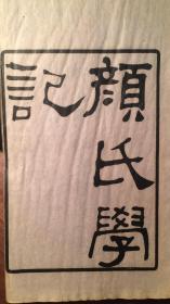 颜氏学记 十卷( 民国线装五册全,香山黄氏古愚室影刊本)