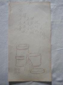 民国木版水印花笺纸:荣宝斋刘锡玲(8)