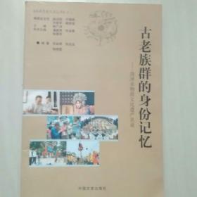 古老族群的身份记忆——菏泽非物质文化遗产名录