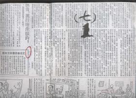 察哈爾日報 1950年,1952年11份報紙,8開2版。涉及河北省張家口地區文學藝術戲劇,文化史志等)復印件,詳見詳細描述。