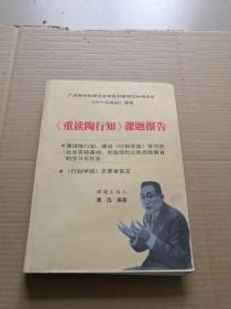 《重读陶行知》课题报告 (16开)