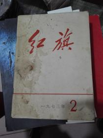 红旗 1973 2
