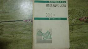 建筑结构试验(第二版)