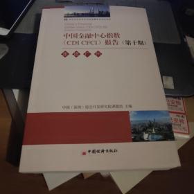 中国金融中心指数(CDI  CFCI)报告【第十期】:走进广州
