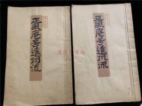 江户时期花道花艺稿写本《正风庵号远州流》2册全,嘉永二年抄。上册多彩绘。稀见