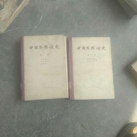 精装,50年代旧书中国思想通史第一卷第二卷2本合售