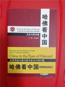 哈佛看中国:文化与学术卷