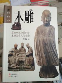 赏玩系列丛书:木雕