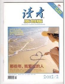 读者原创版2012-02期 04期 10期 11期 4本合售