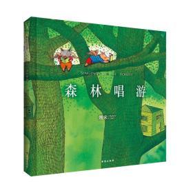 几米:森林唱游(精装)