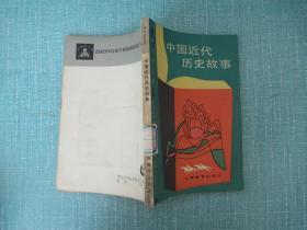 中学生文库 中国近代历史故事