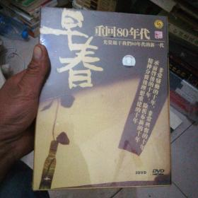 早春 重回80年代(DVD光盘)(全新未开封)如图
