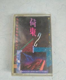 老磁带:荷东----东方好莱坞明星舞会2