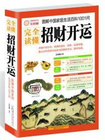 图解中国家居生活百科1001问:完全读懂招财开运