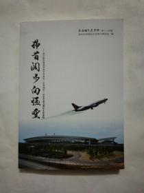昂首阔步向临空(东西湖文史资料 第二十五辑)