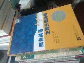 商务英语主题分类词典(有光盘)