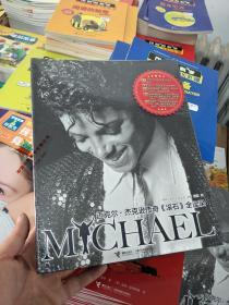 迈克尔·杰克逊传奇 滚石 全记录