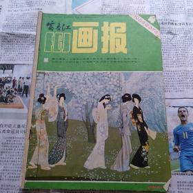 富春江画报  1984年总374