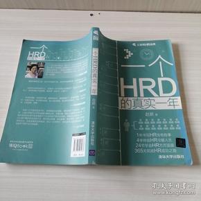 一个HRD的真实一年