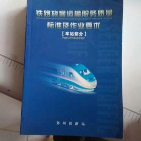铁路旅客运输服务质量质量标准及作业要求(车站部分)