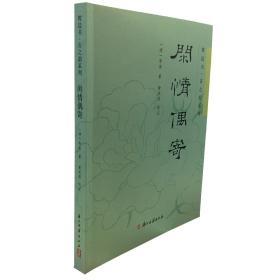 枕边书·古之韵系列:闲情偶寄