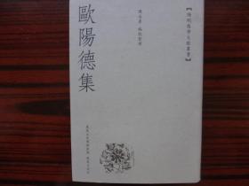 欧阳德集(阳明后学文献丛书)正版现货  本店可提供发票