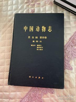 中国动物志_中国动物志昆虫纲_购买中国动物志昆虫纲相关商品_孔夫子旧书网