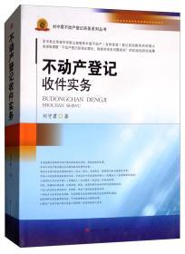 不动产登记收件实务/刘守君不动产登记实务系列丛书