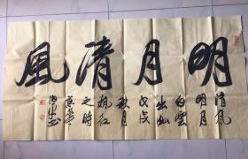 著名书法家、北京书协副主席田伯平书法8平尺——明月清风