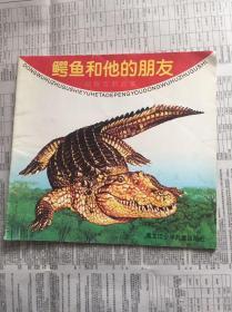 -鳄鱼和他的朋友
