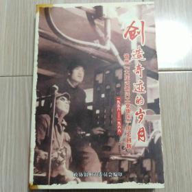 创造奇迹的岁月~锦州大庆式新兴工业地区历史回眸1958-1966