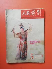 人民戏剧1982年第5期